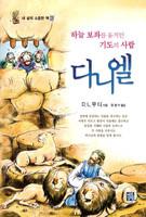 하늘보좌를 움직인 기도의 사람 다니엘- 내 삶의 소중한 책 6