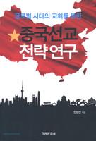 글로벌 시대의 교회를 통한 중국선교 전략 연구
