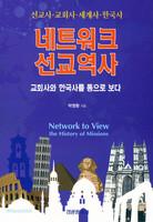 [개정판] 네트워크 선교역사