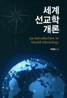 세계 선교학개론