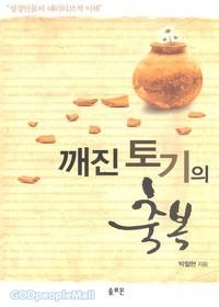 [개정판] 깨진 토기의 축복