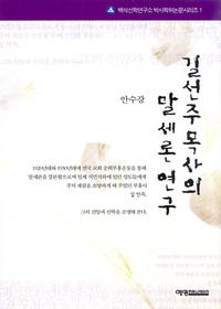 길선주목사의 말세론 연구 - 백석신학연구소 박사학위논문시리즈 1