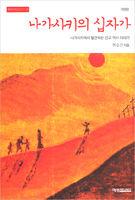 [개정판]나가사키의 십자가