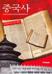 성경의 눈으로 읽는 중국사 - 기독교 역사관으로 중국역사를 해석해 본다