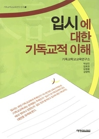 입시에 대한 기독교적 이해 - 기독교학교교육연구신서 4