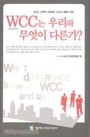 WCC는 우리와 무엇이 다른가?