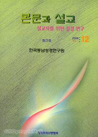 본문과 설교 - 설교자를 위한 성경 연구 (2008년 12월/창간호)
