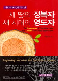 새 땅의 정복자 새 시대의 영도자 - 여호수아 강해설교집
