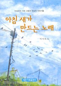 아침 새가 만드는 노래 - 이사라의 시와 그림과 만남의 이야기들