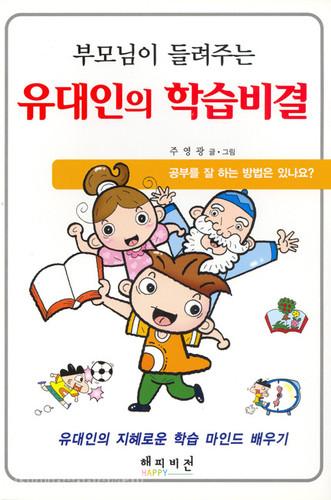 부모님이 들려주는 유대인의 학습비결 - 공부를 잘 하는 방법은 있나요
