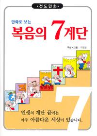 만화로 보는 복음의 7계단 - 전도만화