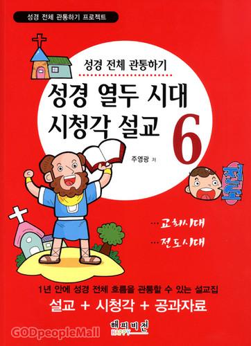 성경 열두 시대 시청각 설교 6 - 교회시대 전도시대★