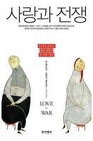 사랑과 전쟁