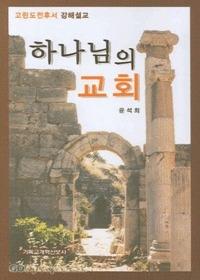 고린도후서 : 하나님의 교회  - 윤석희 목사 강해설교