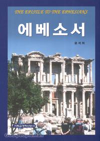 에베소서 - 윤석희 목사 강해설교