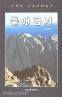 출애굽기 - 윤석희 목사 강해설교