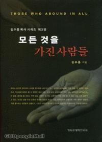 모든 것을 가진 사람들 - 김수흥 목사 시리즈 제3권