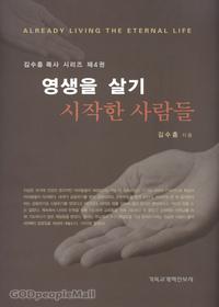 영생을 살기 시작한 사람들 - 김흥수목사 시리즈 제4권