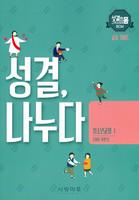 2019 후반기 성결, 나누다 (청소년교회 1 교사 가이드)