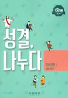 2019 후반기 성결, 나누다 (청소년교회 1 학생용)