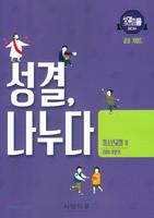2019 후반기 성결, 나누다 (청소년교회 2 교사 가이드)