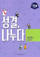 2019 후반기 성결, 나누다 (청소년교회 2 학생용)