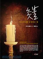 촛불 : 영성지도를 조명하는 빛