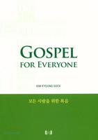 GOSPEL FOR EVERYONE (모든 사람을 위한 복음 영문판)