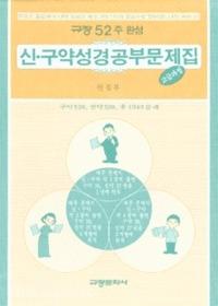 52주 완성 신구약성경공부문제집 고급 1