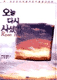청.장년 찬양대를 위한 부활절 칸타타 - 오늘 다시 사셨다 (Tape)