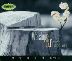 예향워십앨범 vol.1 - Worship & Praise (2CD)