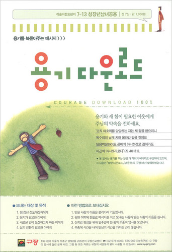 이슬비전도편지 7-13. 용기 다운로드