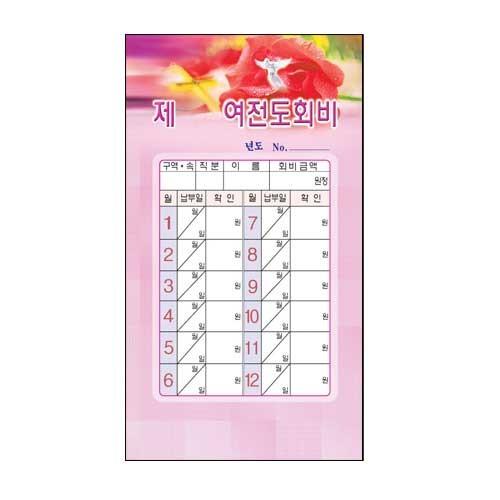 연간 스노우 헌금봉투 : 여전도회비 (여전도회스노우729/ 주별/ 1속 20매)