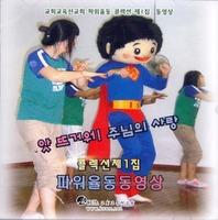 파워율동콜렉션 1집 - 앗뜨거워!주님의사랑(동영상/PC전용) (CD)