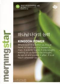하나님 나라의 능력 - 모닝스타 코리아저널 14호 (Vol.16-No.14)