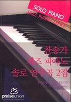 프레이즈유니온 찬송가 재즈 피아노 - 솔로 연주곡 2집 (악보)