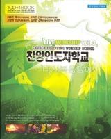 찬양인도자학교 라이브워십 3집 (CD+BOOK)