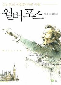 윌버포스 - 신념으로 세상을 바꾼 사람