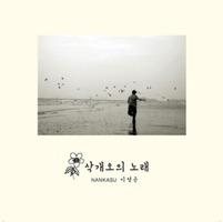 이정근 1집 - 삭개오의 노래 (CD)