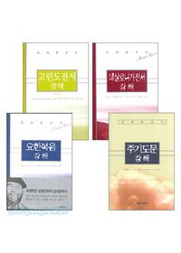 김세윤 신약 강해 시리즈 세트(전5권)