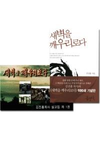 김진홍 목사 새벽을 깨우리로다 세트 (도서 10Tape)