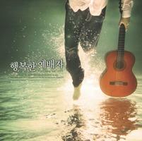 김창석 - 행복한 예배자 (CD)