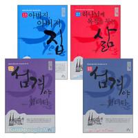 명성교회 창립 30주년 기념 김삼환 목사 설교집 세트(전4권)