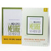 메시지 구약 모세오경 세트 -  한글판+영한대역 (전2권)