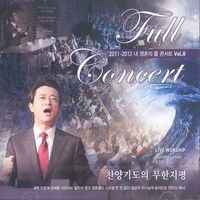 2011-2012 내영혼의 Full Concert Vol.8(CD)