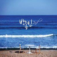 박종인 2집 - 오직 주의 은혜로 (CD)