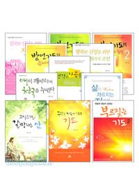 정원 목사 2009~2012년 출간(개정)도서 세트(전11권)