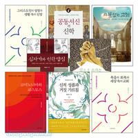 채영삼 교수 저서 세트(전6권)