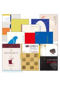 성서유니온선교회 성경읽기 관련 도서 세트(전3권)