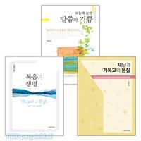 서형섭 목사 저서 세트(전4권)